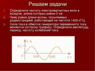 Решаем задачи Определите частоту электромагнитных волн в воздухе, длина котор