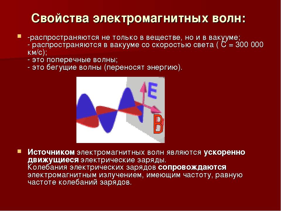 Свойства электромагнитных волн: -распространяются не только в веществе, но и...