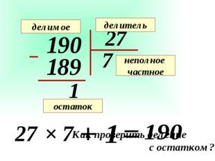 190 27 7 189 1 делимое делитель неполное частное остаток Как проверить делени