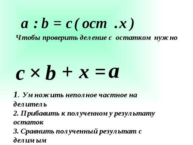 Чтобы проверить деление с остатком нужно 1. Умножить неполное частное на дели...