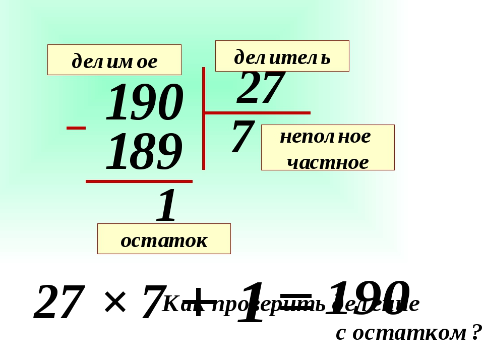 190 27 7 189 1 делимое делитель неполное частное остаток Как проверить делени...