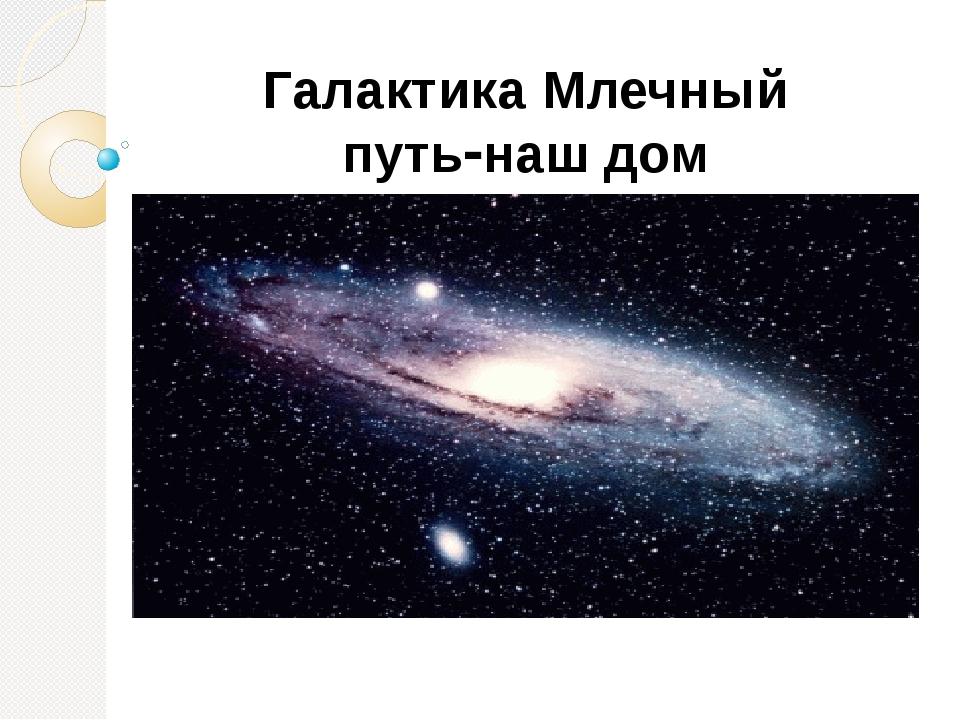 Галактика Млечный путьнаш дом