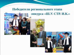 Победители регионального этапа Всероссийского конкурса «Ш.У. СТР. И.К.»