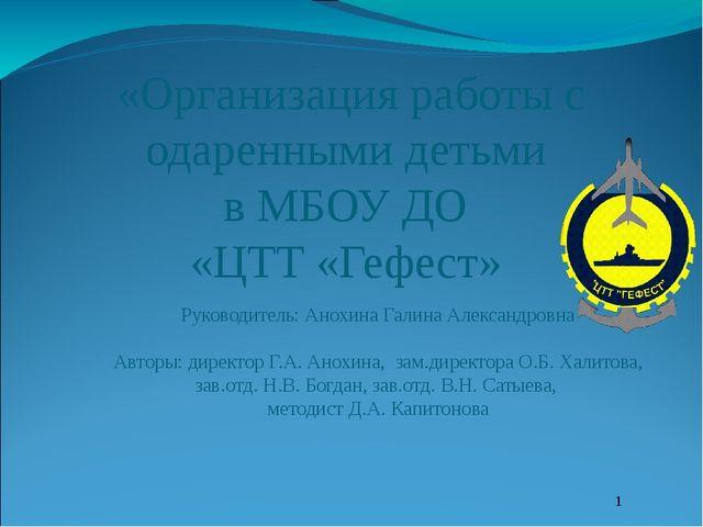 «Организация работы с одаренными детьми в МБОУ ДО «ЦТТ «Гефест» Руководитель:...
