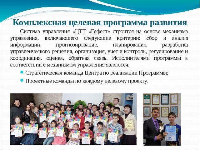 Комплексная целевая программа развития Система управления «ЦТТ «Гефест» строи...