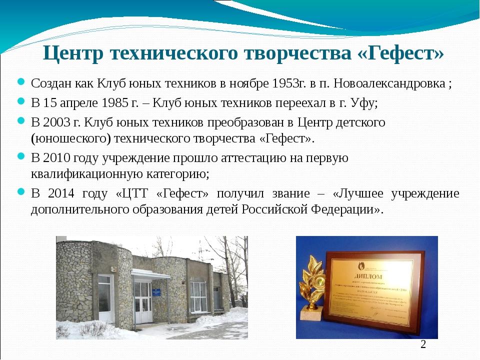 Центр технического творчества «Гефест» Создан как Клуб юных техников в ноябре...