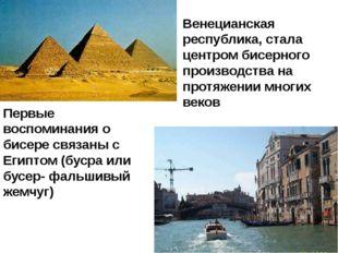Венецианская республика, стала центром бисерного производства на протяжении