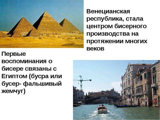 Венецианская республика, стала центром бисерного производства на протяжении...