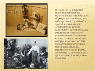 В 1912 г. В. А. Старевич выпустил пародийные мультипликационные фильмы «Прекр