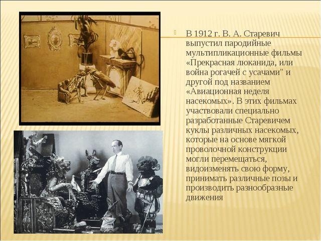 В 1912 г. В. А. Старевич выпустил пародийные мультипликационные фильмы «Прекр...