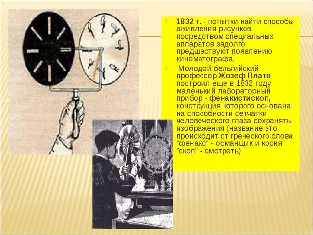 1832 г. - попытки найти способы оживления рисунков посредством специальных ап...