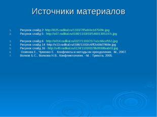 Источники материалов Рисунок слайд 2- http://i025.radikal.ru/1103/7f/5eb3e1d7