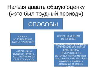 Нельзя давать общую оценку («это был трудный период») СПОСОБЫ ОПОРА НА ИСТОРИ
