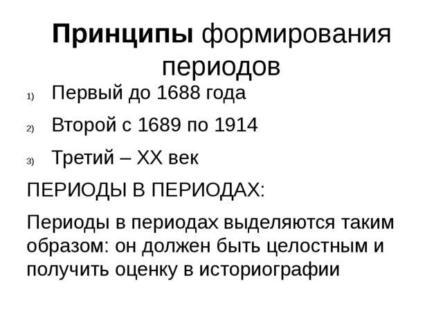 Принципы формирования периодов Первый до 1688 года Второй с 1689 по 1914 Трет...