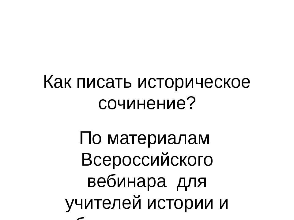Как писать историческое сочинение? По материалам Всероссийского вебинара для...