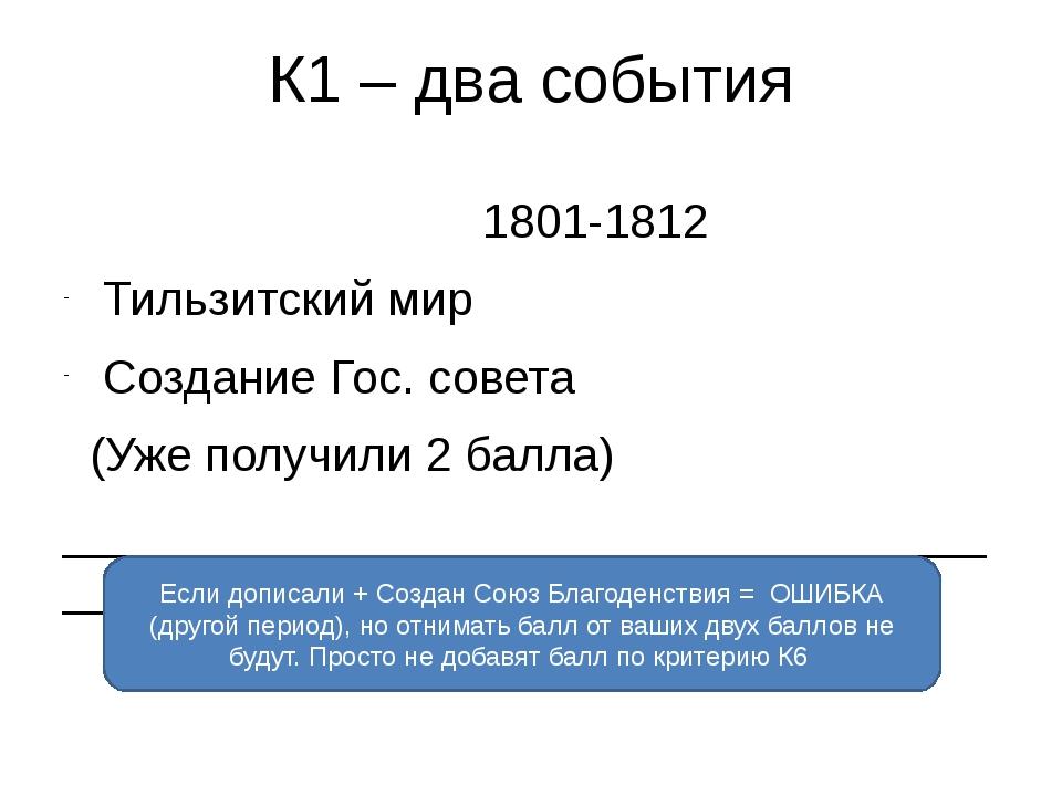К1 – два события 1801-1812 Тильзитский мир Создание Гос. совета (Уже получили...