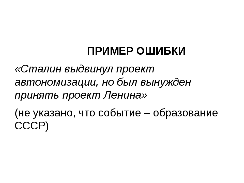 ПРИМЕР ОШИБКИ «Сталин выдвинул проект автономизации, но был вынужден принять...