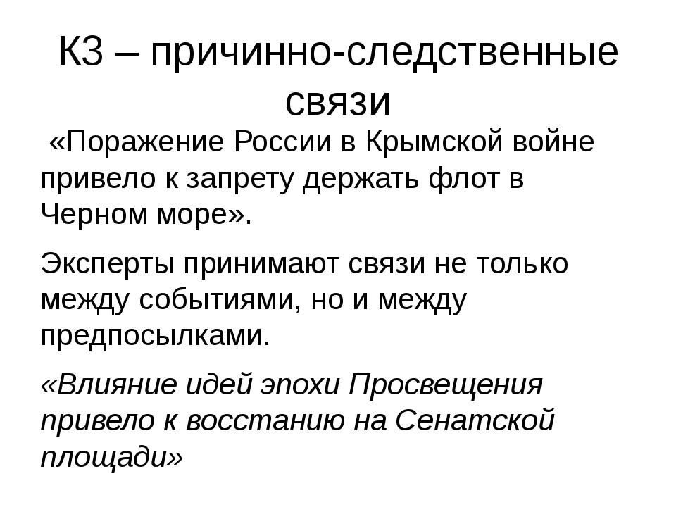 К3 – причинно-следственные связи «Поражение России в Крымской войне привело к...