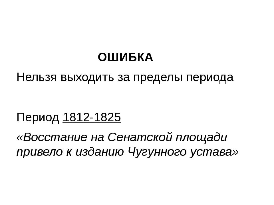 ОШИБКА Нельзя выходить за пределы периода Период 1812-1825 «Восстание на Сен...