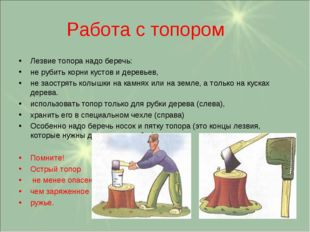 Работа с топором Лезвие топора надо беречь: не рубить корни кустов и деревьев
