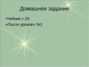 Домашнее задание Учебник с.29 «После уроков» №1