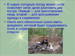 В сырую холодную погоду можно (если позволяет запас дров) разложить два костр