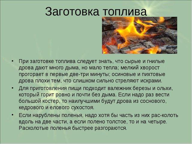 Заготовка топлива При заготовке топлива следует знать, что сырые и гнилые дро...