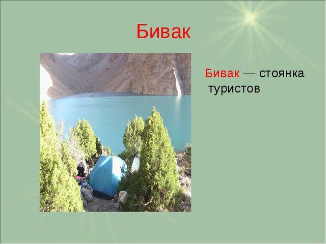 Бивак Бивак — стоянка туристов