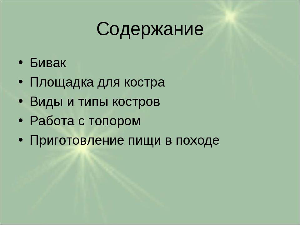 Содержание Бивак Площадка для костра Виды и типы костров Работа с топором При...