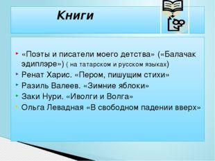 «Поэты и писатели моего детства» («Балачак эдиплэре») ( на татарском и русск