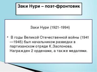 Заки Нури (1921-1994) В годы Великой Отечественной войны (1941—1945) был