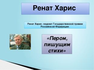 Ренат Харис Ренат Харис- лауреат Государственной премии Российской Федерации.