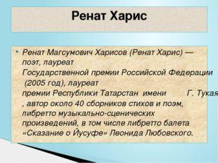 Ренат Магсумович Харисов (Ренат Харис)— поэт, лауреат Государственной премии