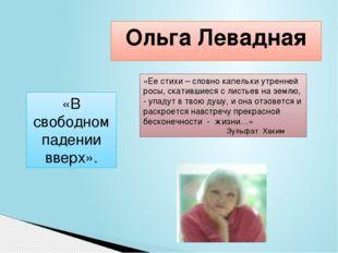 Ольга Левадная «В свободном падении вверх». «Ее стихи – словно капельки утрен