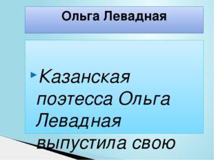 Казанская поэтесса Ольга Левадная выпустила свою седьмую книгу - сборник сти