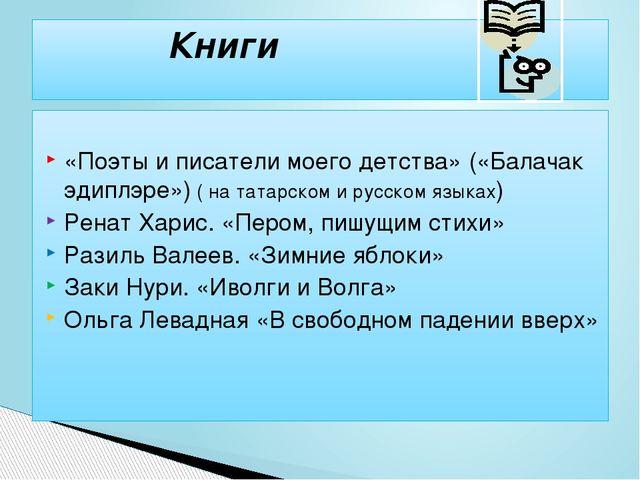 «Поэты и писатели моего детства» («Балачак эдиплэре») ( на татарском и русск...