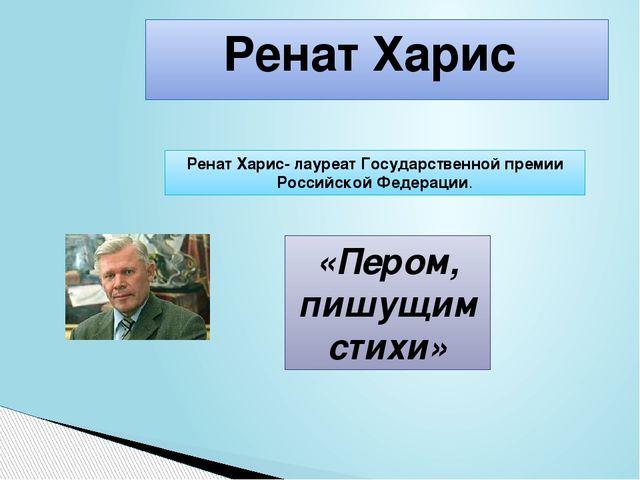 Ренат Харис Ренат Харис- лауреат Государственной премии Российской Федерации....