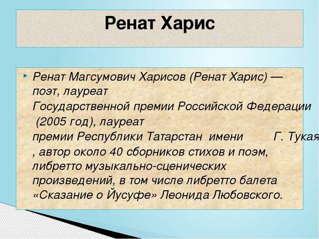 Ренат Магсумович Харисов (Ренат Харис)— поэт, лауреат Государственной премии...