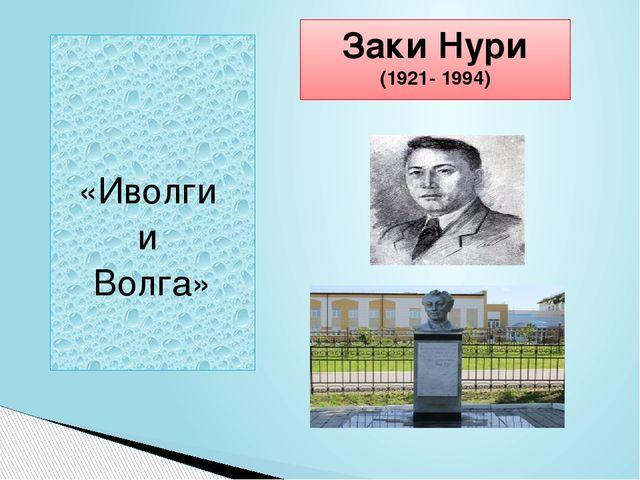 «Иволги и Волга» Заки Нури (1921- 1994)