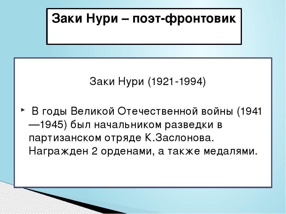 Заки Нури (1921-1994) В годы Великой Отечественной войны (1941—1945) был...