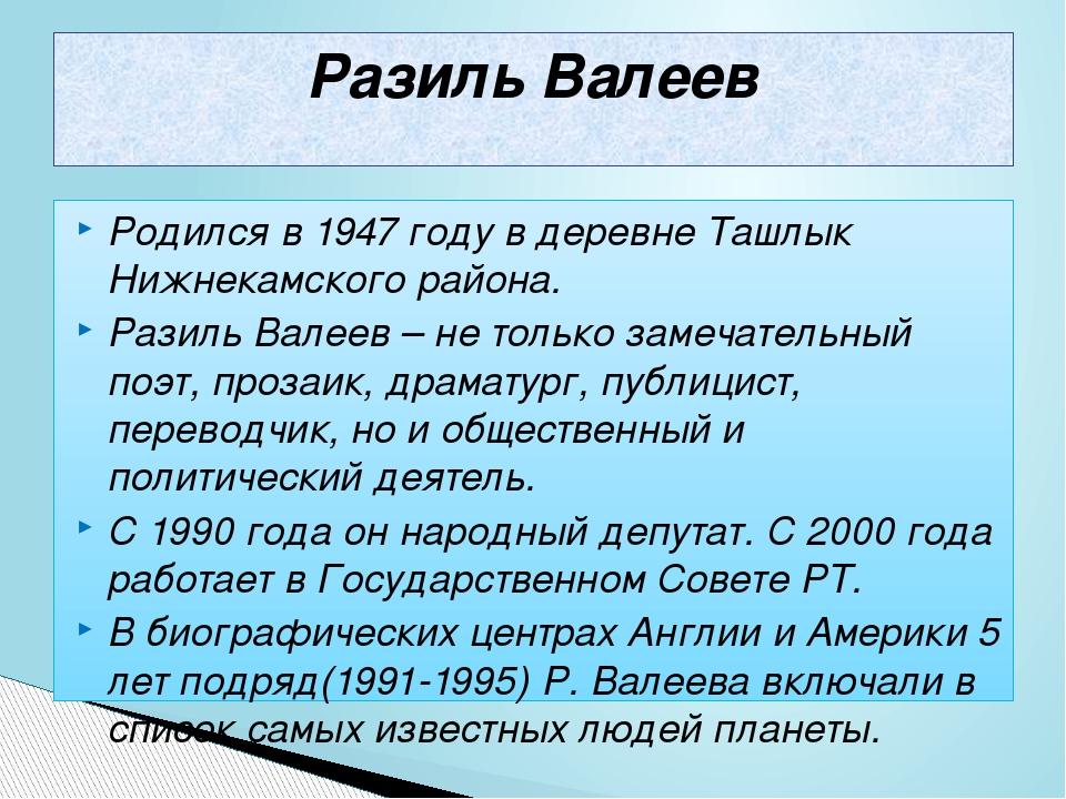 Родился в 1947 году в деревне Ташлык Нижнекамского района. Разиль Валеев – не...