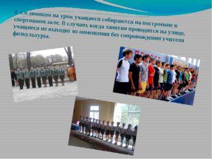 8.Со звонком на урок учащиеся собираются на построение в спортивном зале. В