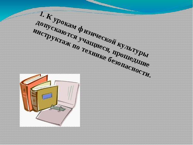 1. К урокам физической культуры допускаются учащиеся, прошедшие инструктаж п...