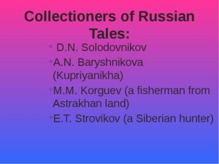 Collectioners of Russian Tales: D.N. Solodovnikov A.N. Baryshnikova (Kupriyan