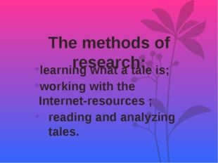 The methods of research: learning what a tale is; working with the Internet-r