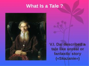 V.I. Dal described a tale like unreal or fantastic story («Skazanie») What Is