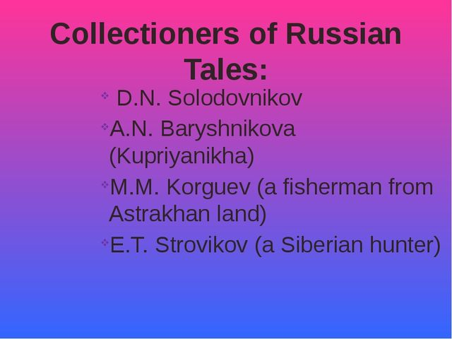 Collectioners of Russian Tales: D.N. Solodovnikov A.N. Baryshnikova (Kupriyan...
