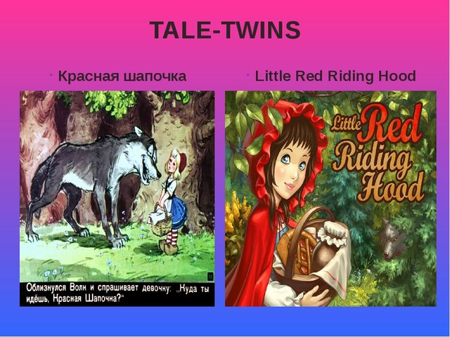 TALE-TWINS Красная шапочка Little Red Riding Hood