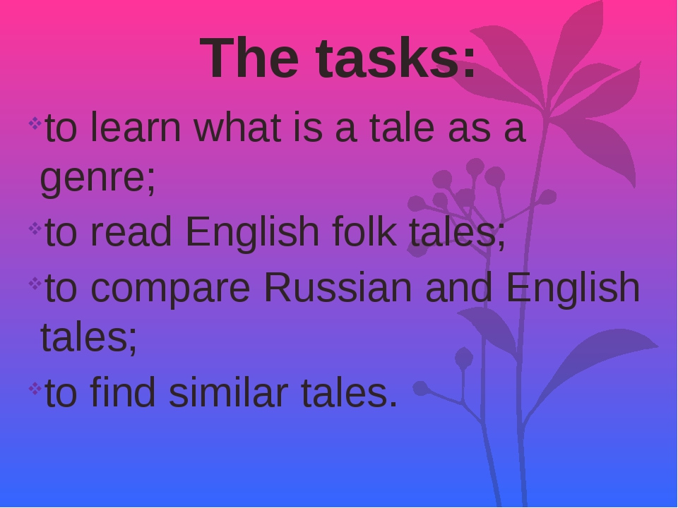 The tasks: to learn what is a tale as a genre; to read English folk tales; to...