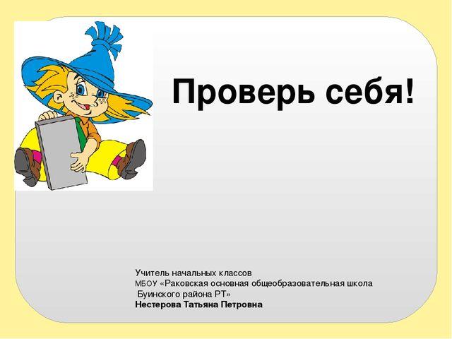 Учитель начальных классов МБОУ «Раковская основная общеобразовательная школа...